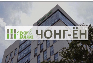 "The center for Korean medicine ""Chongen"". Non-surgical treatment of diseases of the spine and joints!"